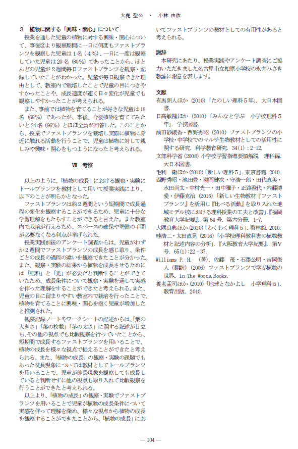 愛大-成長8.PNG