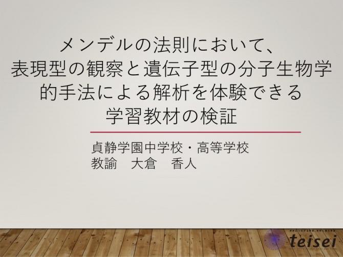 スライド1-0202001.JPG