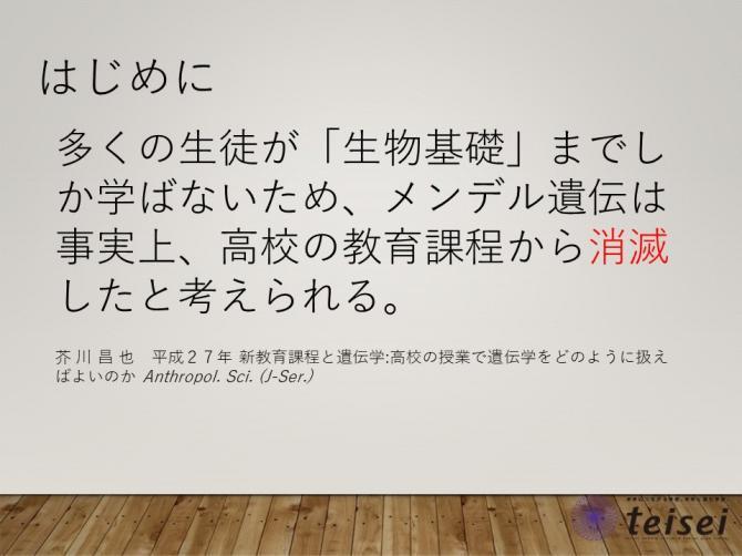 スライド2-0202001.JPG