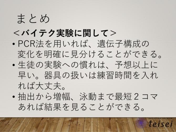 スライド34-0202001.JPG