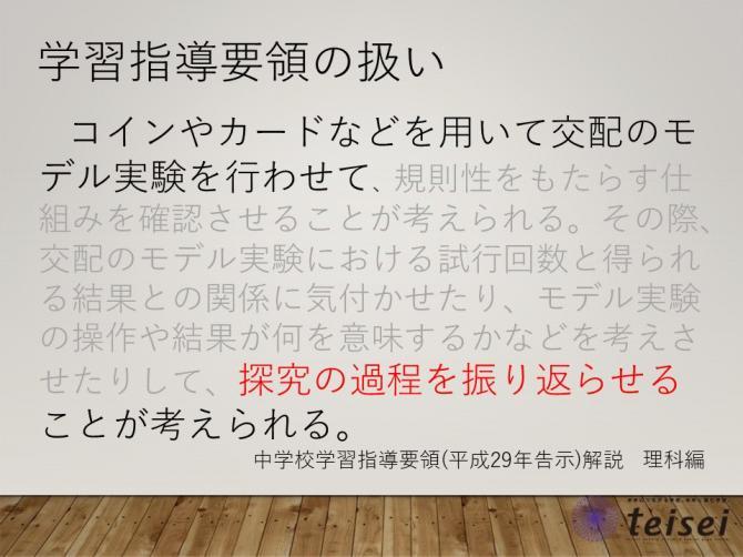 スライド5-0202001.JPG