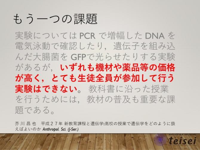 スライド7-0202001.JPG