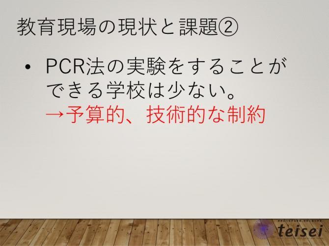 スライド9-0202001.JPG