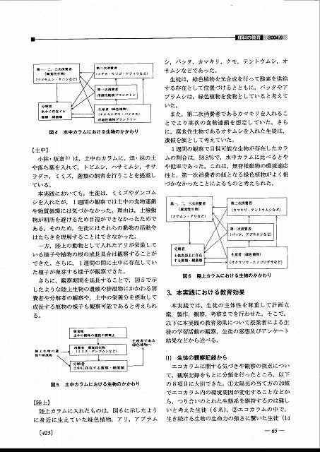 ecocolumn10.jpg