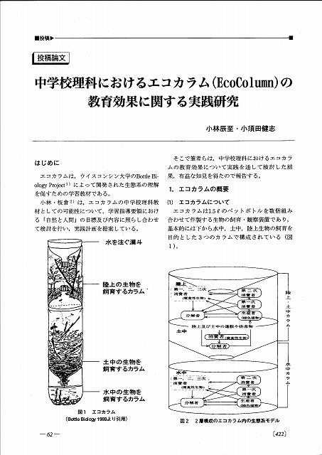 ecocolumn7.jpg