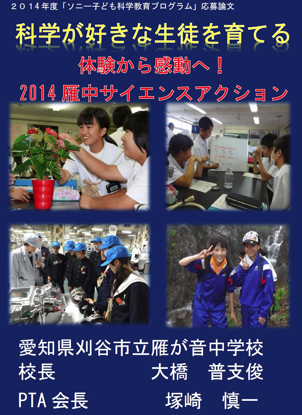 sony_ronbun1.jpg