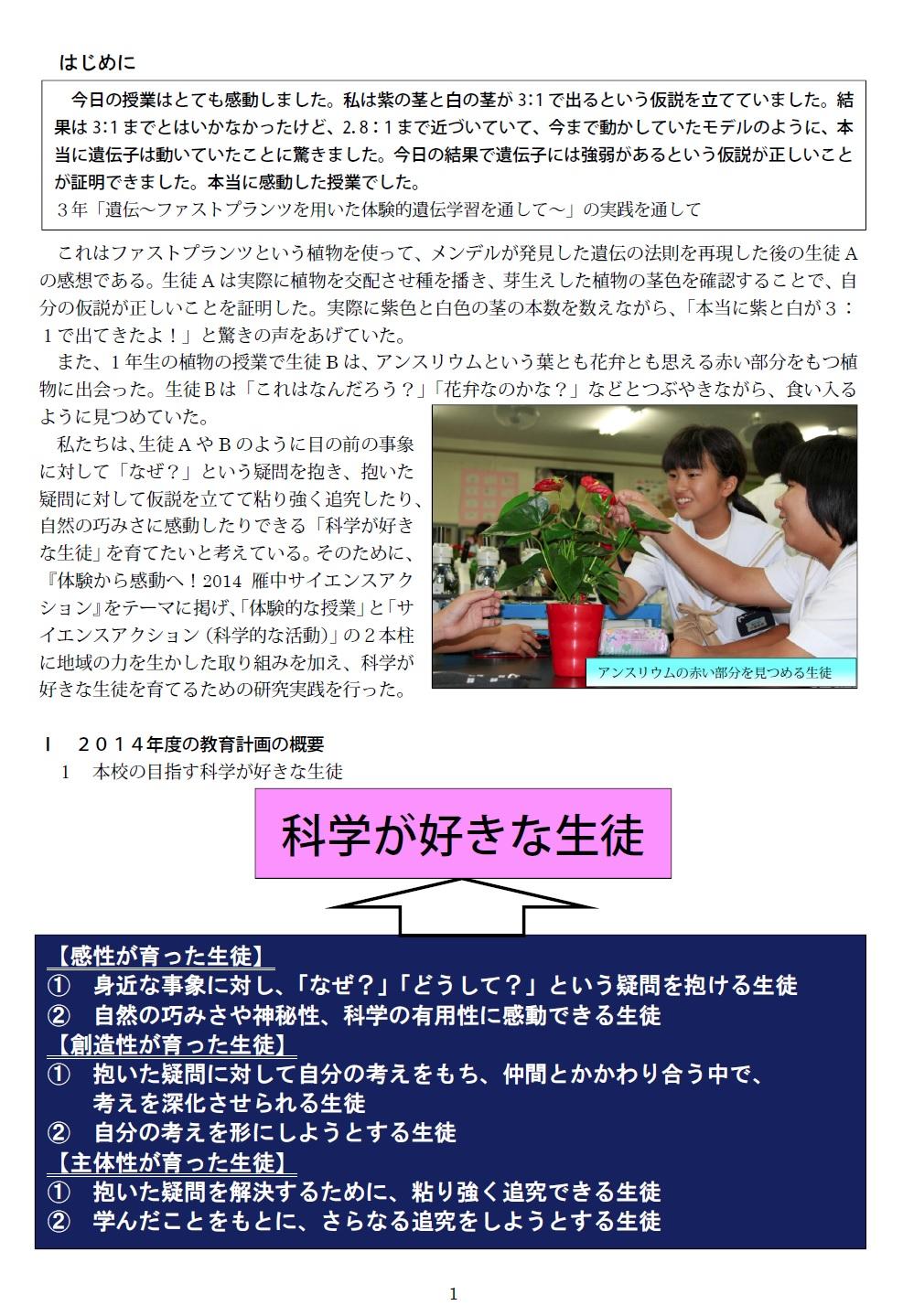 sony_ronbun2.jpg