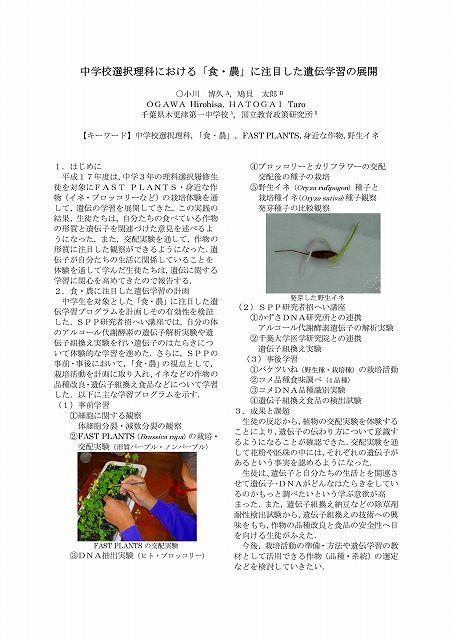 rikakyoiku56.jpg