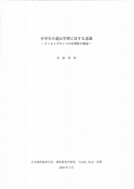 rikakyoukai-110001.jpg