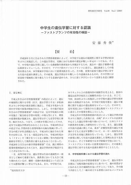 rikakyoukai-130001.jpg