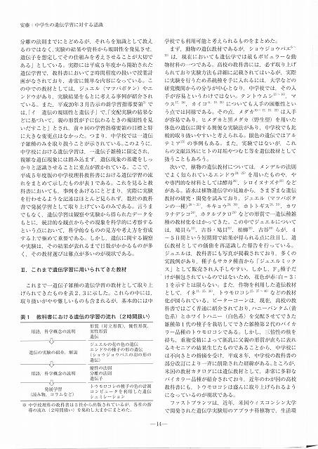rikakyoukai-140001.jpg