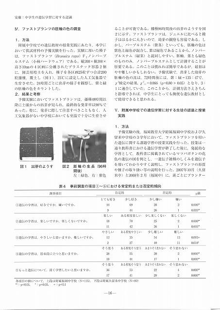 rikakyoukai-160001.jpg
