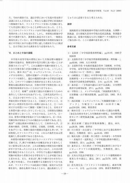 rikakyoukai-190001.jpg