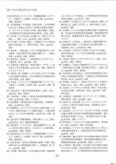 rikakyoukai-200001.jpg
