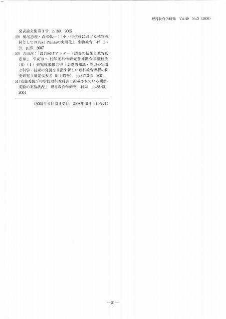 rikakyoukai-210001.jpg